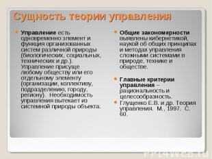Управление есть одновременно элемент и функция организованных систем различной п