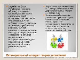 Парадигма (греч. Paradeigma – пример, образец) – исходная концептуальная схема,