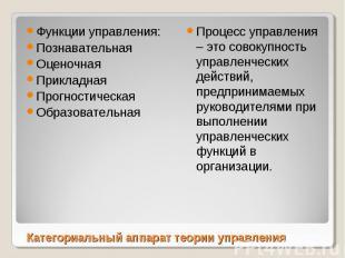 Функции управления: Функции управления: Познавательная Оценочная Прикладная Прог