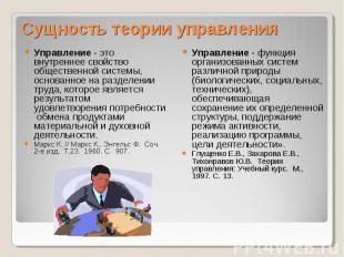 Управление - это внутреннее свойство общественной системы, основанное на разделе