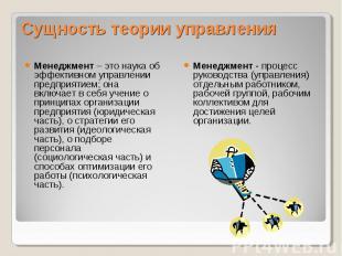 Менеджмент – это наука об эффективном управлении предприятием; она включает в се