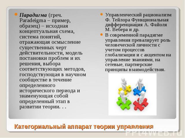 Парадигма (греч. Paradeigma – пример, образец) – исходная концептуальная схема, система понятий, отражающая осмысление существенных черт действительности, модель постановки проблем и их решения, выбора соответствующих методов, господствующая в научн…