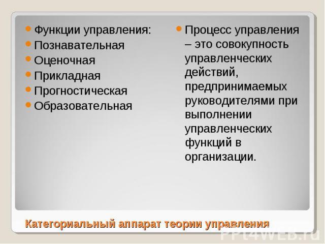 Функции управления: Функции управления: Познавательная Оценочная Прикладная Прогностическая Образовательная