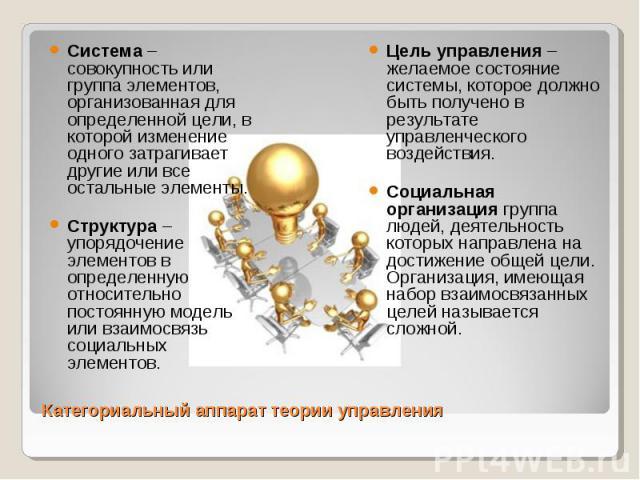 Система – совокупность или группа элементов, организованная для определенной цели, в которой изменение одного затрагивает другие или все остальные элементы. Система – совокупность или группа элементов, организованная для определенной цели, в которой…