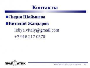 Лидия Шаймиева Лидия Шаймиева Виталий Жандаров lidiya.vitaly@gmail.com +7 916 21