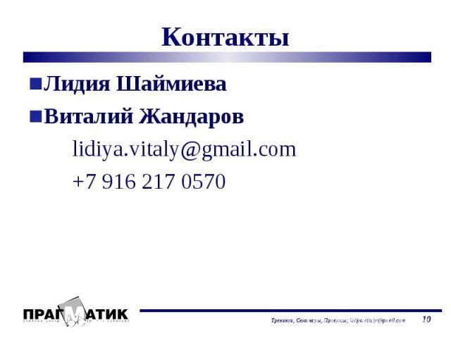 Лидия Шаймиева Лидия Шаймиева Виталий Жандаров lidiya.vitaly@gmail.com +7 916 217 0570