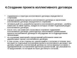 4.Создание проекта коллективного договора содержание и структура коллективного д
