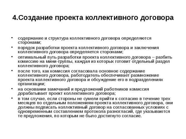 4.Создание проекта коллективного договора содержание и структура коллективного договора определяются сторонами; порядок разработки проекта коллективного договора и заключения коллективного договора определяется сторонами; оптимальный путь разработки…