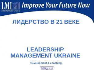ЛИДЕРСТВО В 21 ВЕКЕ ЛИДЕРСТВО В 21 ВЕКЕ LEADERSHIP MANAGEMENT UKRAINE Developmen