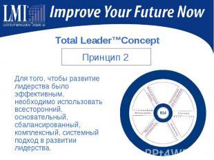 Для того, чтобы развитие лидерства было эффективным, необходимо использовать все