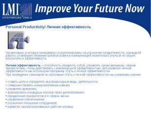 Personal Productivity/ Личная эффективность Personal Productivity/ Личная эффект