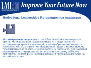 Motivational Leadership / Мотивационное лидерство Motivational Leadership&n