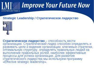 Strategic Leadership/ Стратегическое лидерство Strategic Leadership/