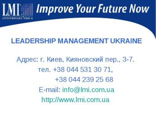 LEADERSHIP MANAGEMENT UKRAINE Адрес: г. Киев, Кияновский пер., 3-7. тел. +38 044