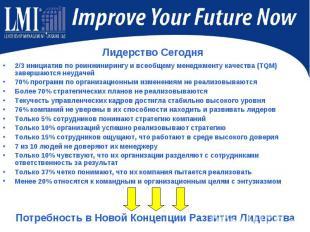 2/3 инициатив по реинжинирингу и всеобщему менеджменту качества (TQM) завершаютс