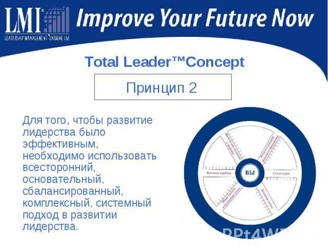 Для того, чтобы развитие лидерства было эффективным, необходимо использовать всесторонний, основательный, сбалансированный, комплексный, системный подход в развитии лидерства. Для того, чтобы развитие лидерства было эффективным, необходимо использов…