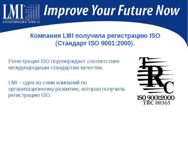 Регистрация ISO подтверждает соответствие международным стандартам качества. LMI – одна из семи компаний по организационному развитию, которая получила регистрацию ISO.