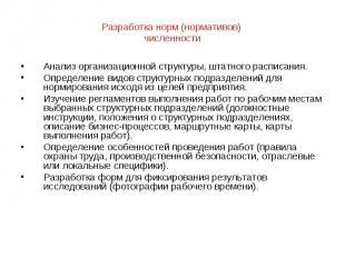 Анализ организационной структуры, штатного расписания. Анализ организационной ст