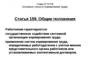 Статья 159. Общие положения Статья 159. Общие положения Работникам гарантируются