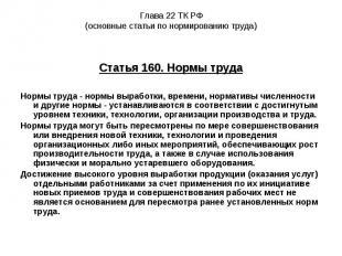 Статья 160. Нормы труда Статья 160. Нормы труда Нормы труда - нормы выработки, в