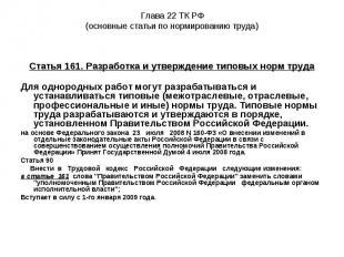 Статья 161. Разработка и утверждение типовых норм труда Статья 161. Разработка и