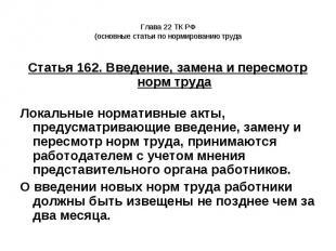 Статья 162. Введение, замена и пересмотр норм труда Статья 162. Введение, замена