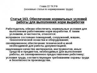 Статья 163. Обеспечение нормальных условий работы для выполнения норм выработки