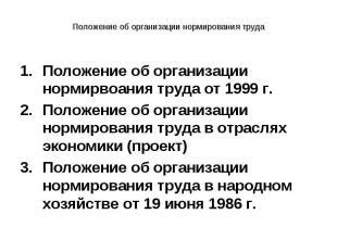 Положение об организации нормирвоания труда от 1999 г. Положение об организации