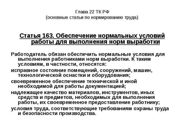 Статья 163. Обеспечение нормальных условий работы для выполнения норм выработки Статья 163. Обеспечение нормальных условий работы для выполнения норм выработки Работодатель обязан обеспечить нормальные условия для выполнения работниками норм выработ…