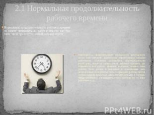 2.1 Нормальная продолжительность рабочего времени Нормальная продолжительность р