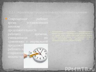 2.2. Сокращенная продолжительность рабочего времени Сокращенное рабочее время –