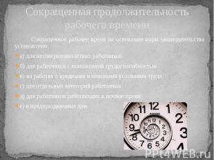 Сокращенная продолжительность рабочего времени Сокращенное рабочее время на осно