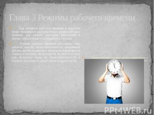 Глава 3 Режимы рабочего времени Под режимом рабочего времени в трудовом праве по