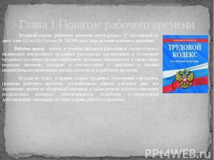 Глава 1 Понятие рабочего времени Трудовой кодекс рабочему времени отвел раздел I