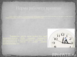 Норма рабочего времени Норма рабочего времени используется для определения зараб