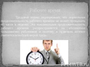 Рабочее время Трудовой кодекс подчеркивает, что нормальная продолжительность раб