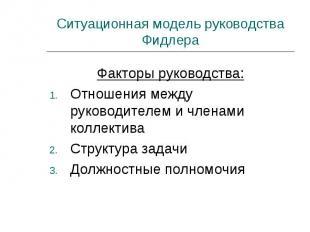 Факторы руководства: Факторы руководства: Отношения между руководителем и членам