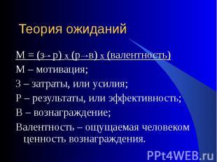 М = (з р) х (р в) х (валентность) М = (з р) х (р в) х (валентность) М – мотиваци