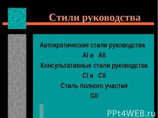 Автократические стили руководства Автократические стили руководства АI и АII Кон