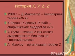 1960 г. – Д.Макгрегор – биполярная теория «Х-У» 1960 г. – Д.Макгрегор – биполярн