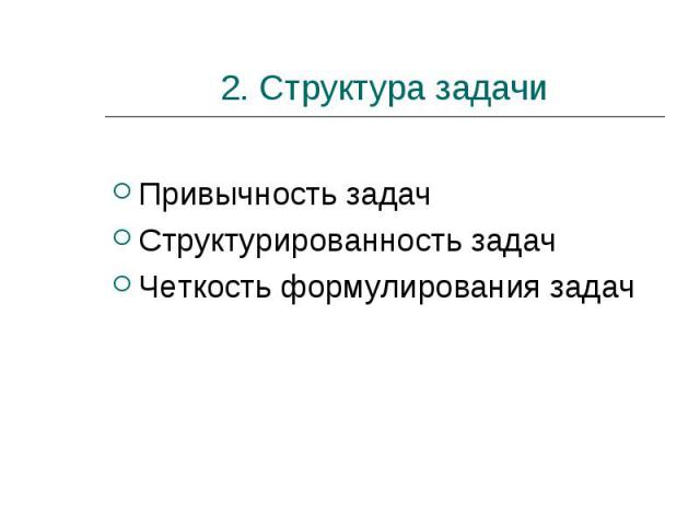 Привычность задач Привычность задач Структурированность задач Четкость формулирования задач