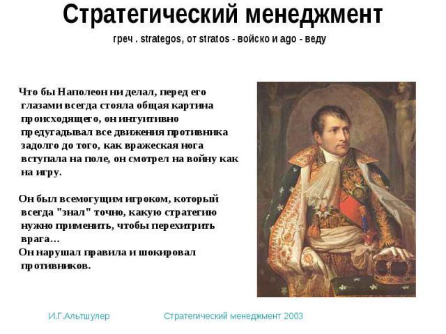 Что бы Наполеон ни делал, перед его глазами всегда стояла общая картина происходящего, он интуитивно предугадывал все движения противника задолго до того, как вражеская нога вступала на поле, он смотрел на войну как на игру. Что бы Наполеон ни делал…