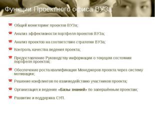 Общий мониторинг проектов ВУЗа; Общий мониторинг проектов ВУЗа; Анализ эффективн