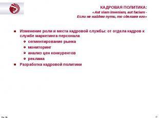 Изменение роли и места кадровой службы: от отдела кадров к службе маркетинга пер