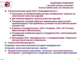 Стратегические цели ОАО «Авиадвигатель» : Стратегические цели ОАО «Авиадвигатель