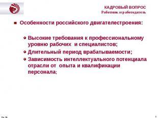 Особенности российского двигателестроения: Особенности российского двигателестро