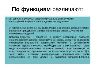 :1) основные вопросы, сформулированные для получения необходимой информации о пр