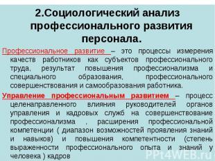 2.Социологический анализ профессионального развития персонала. 2.Социологический
