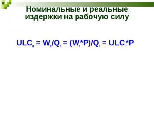 ULCn = Wn/Qr = (Wr*P)/Qr = ULCr*P