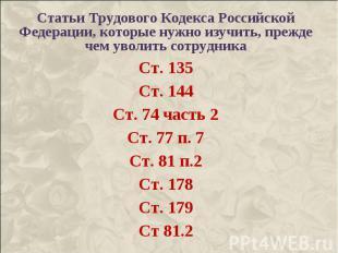 Статьи Трудового Кодекса Российской Федерации, которые нужно изучить, прежде чем